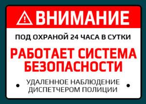 работает охранная сигнализация в санкт-петербурге и ленинградской области