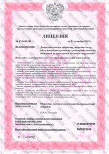 лицензия мчс ревима