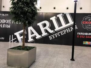 Монтаж видеонаблюдения для ресторана Фарш в Санкт-Петербурге